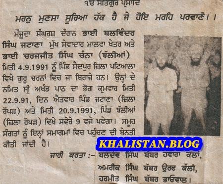 Shaheeds Bhai Balwinder Singh Jattana Babbar & Bhai Charanjeet Singh 'Channa' Bhog announcement